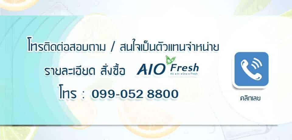 สั่งซื้อ AIO Fresh ผ่านทาง โทรศัพท์