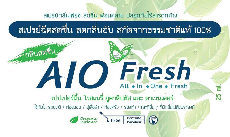 สเปรย์ AIO Fresh กลิ่นสดชื่น   All In One Fresh
